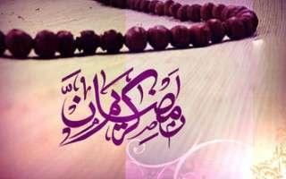 شرح دعای روز دهم ماه مبارک رمضان+صوت