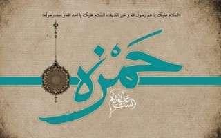 چرا پیامبر(ص) قاتل حضرت حمزه(ع) را طرد نمود