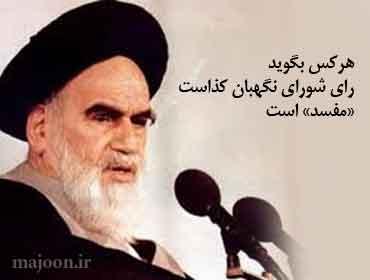 نظارت بر انتخابات و امام خمینی(ره)