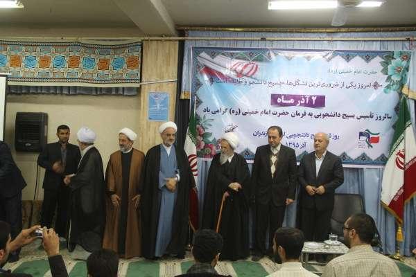 مراسم تجلیل از دانشجویان و روسای بسیجی دانشگاههای استان مازندران
