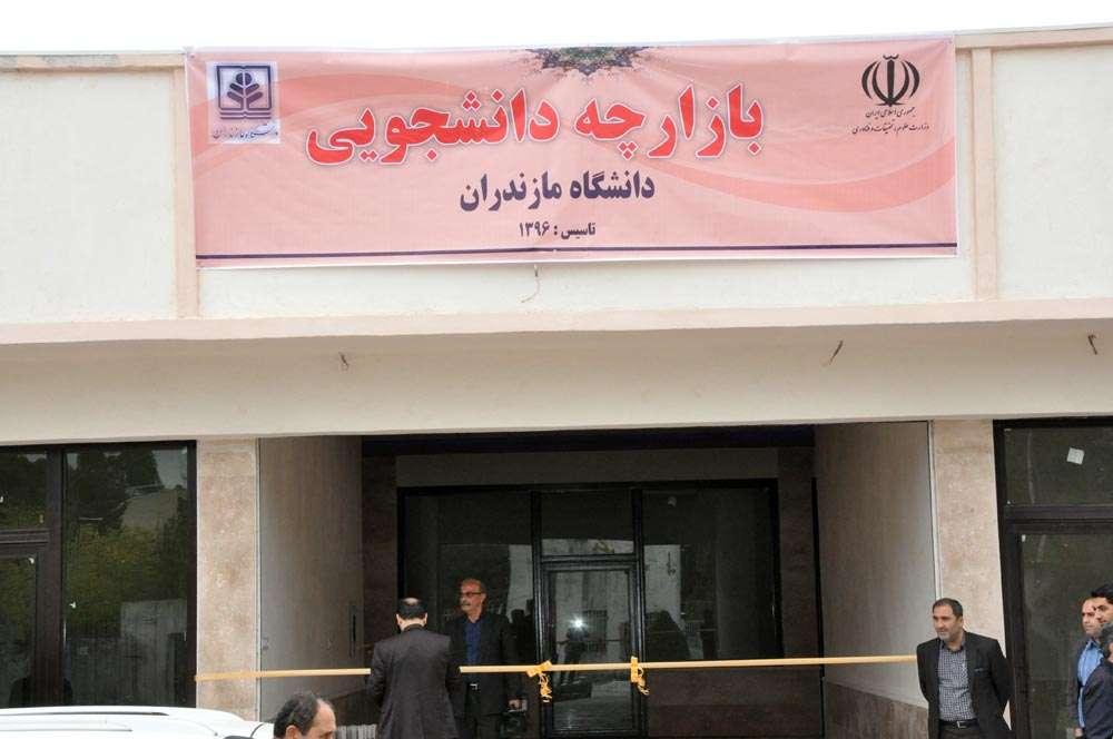 افتتاح بازارچه دانشجویی دانشگاه مازندران با حضور معاون وزیر علوم
