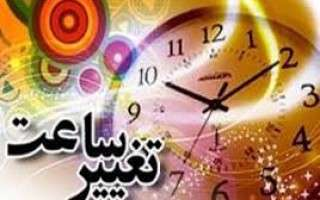 تغییر یک ماهه ساعت کار ادارات مازندران