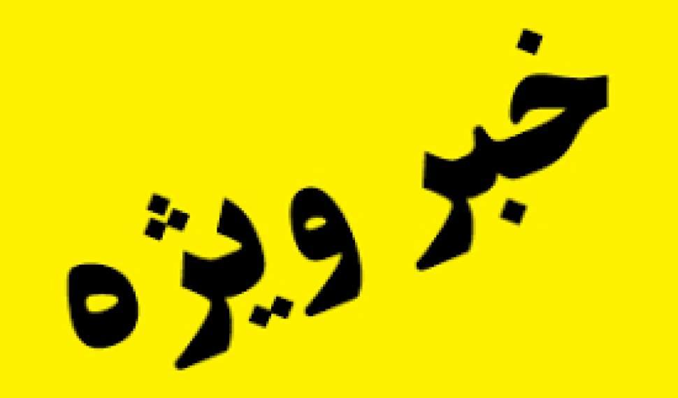 تازههای 3 خبر ویژه امروز یکشنبه 1398/10/29