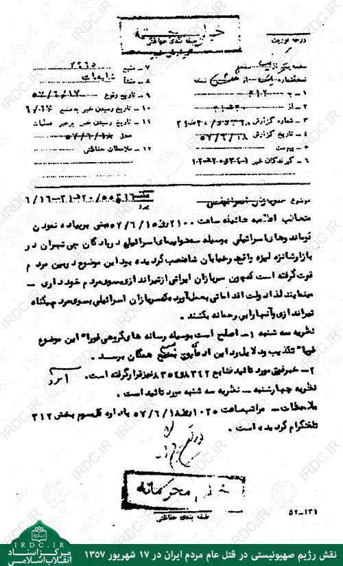 10799 281 - قیام ۱۷ شهریور کلید فروپاشی رژیم پهلوی شد