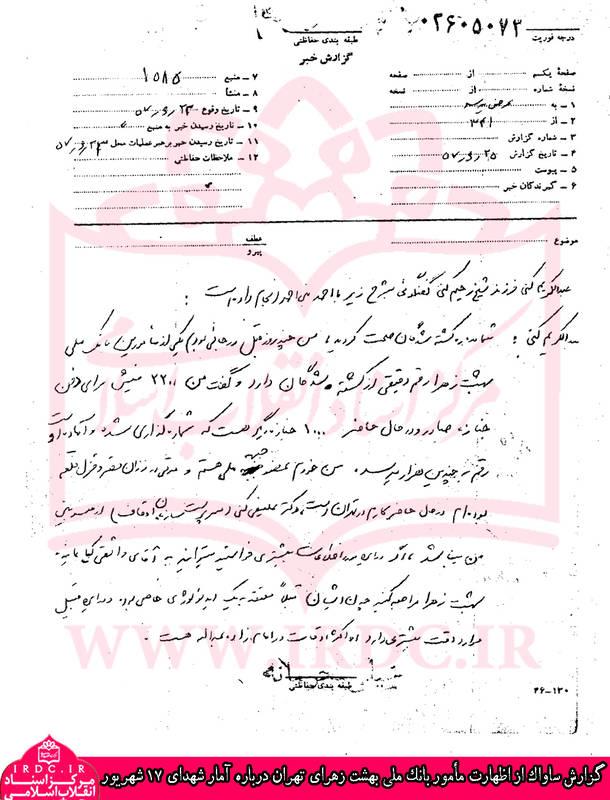 2335736 - قیام ۱۷ شهریور کلید فروپاشی رژیم پهلوی شد