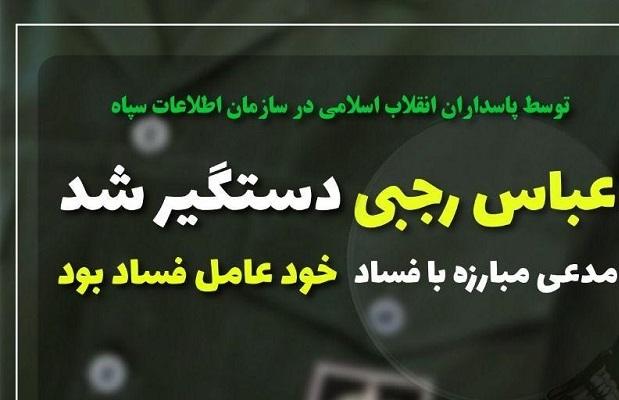 عباس رجبی شهردار ساری دستگیر شد/بازداشت معاون اداری مالی شهرداری