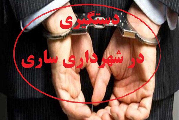 احمد عطاریه رئیس سازمان فرهنگی شهرداری ساری دستگیر شد