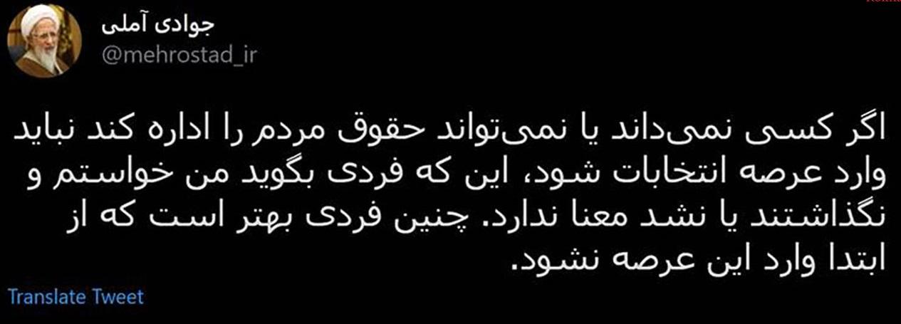 آیت الله جوادی آملی: اگر کسی نمیداند یا نمیتواند حقوق مردم را اداره کند نباید وارد عرصه انتخابات شود