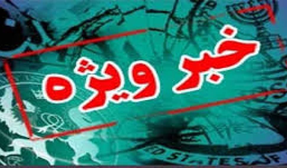 تازهترین4 خبر ویژه پنجشنبه 27 خردادماه