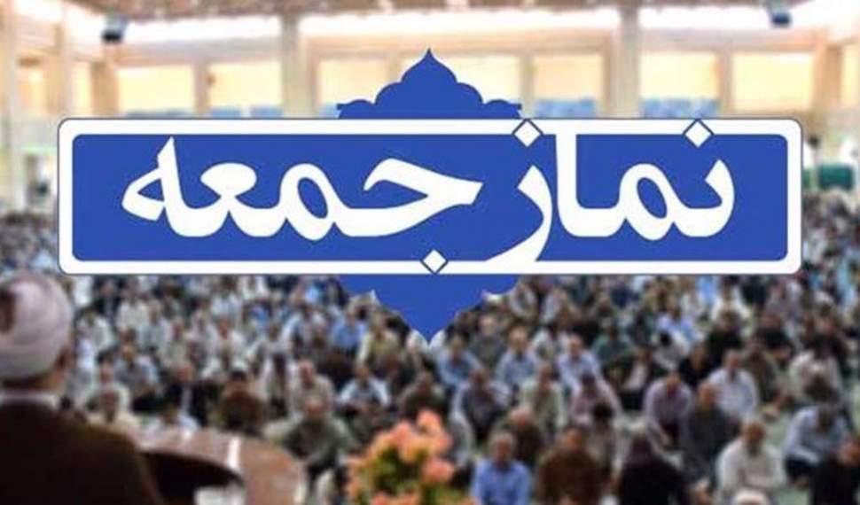 اقامه نماز جمعه ۱۲ شهریورماه در تمام شهرهای مازندران