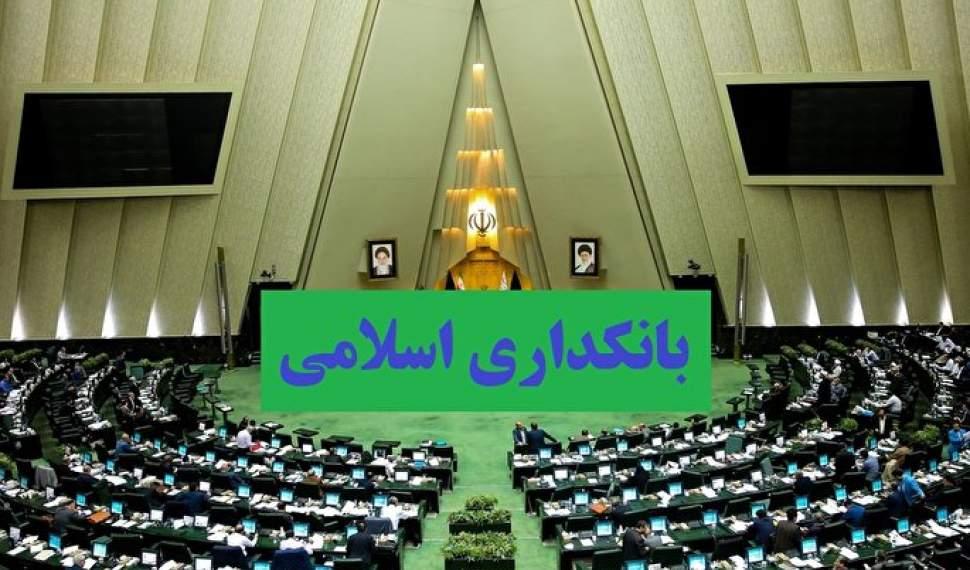 لزوم توجه دولت سیزدهم به تحقق عملی بانکداری اسلامی
