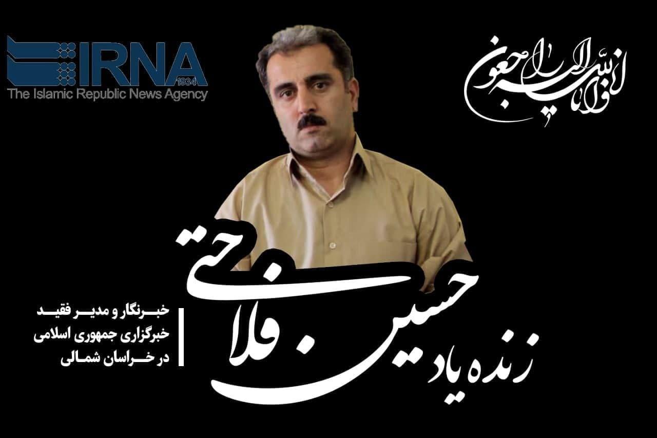 حسین فلاحتی خبرنگار برجسته مازندرانی درگذشت