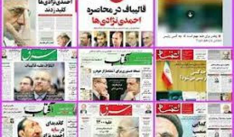 کنایه مدعیان اصلاحات به روحانی رئیسجمهور از داخل ماشین نظرسنجی نکند!