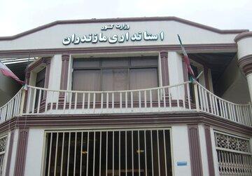 اسامی ۵ گزینه به وزارت کشور برای تصدی استانداری مازندران