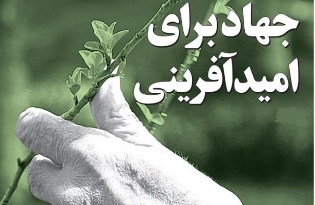 «جهاد امیدآفرینی» لازمه اولویت دولت سیزدهم