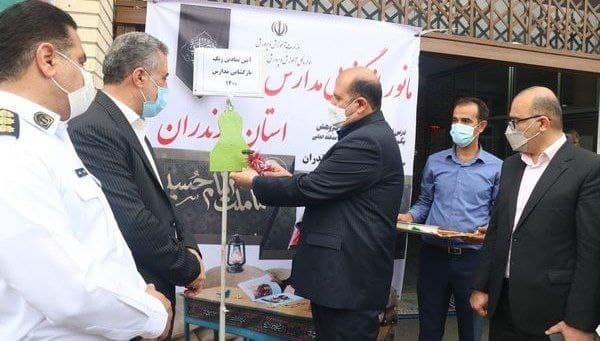 زنگ نمادین بازگشایی مدارس مازندران نواخته شد