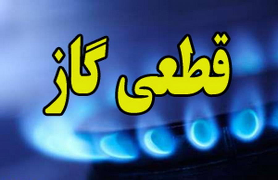 قطع گاز برخی از مناطق شهرستان ساری